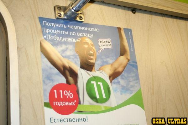 Russie 66